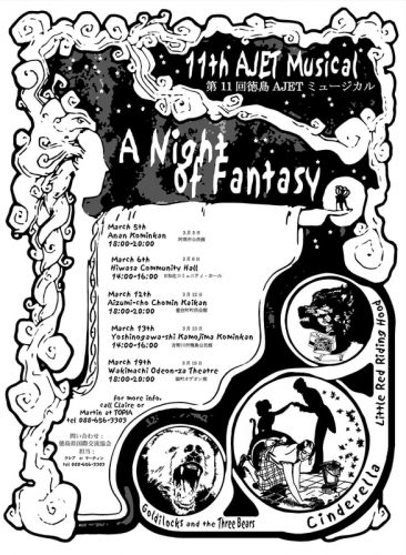 2005 - A Night of Fantasy Poster