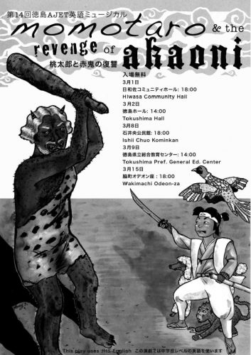 2008 - Momotaro and the Revenge of the Akaoni Poster