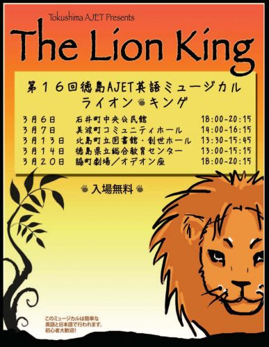2010 - The Lion King Poster