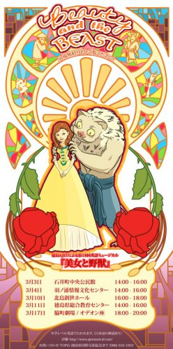2012 - Beauty and the Beast 1 Poster