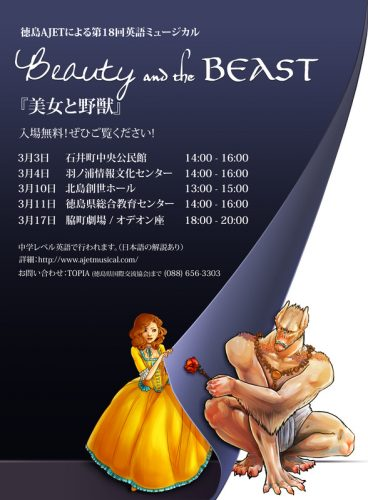 2012 - Beauty and the Beast Poster