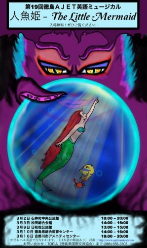 2013 - The Little Mermaid Poster