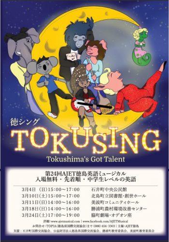 2018 - TokuSING Poster